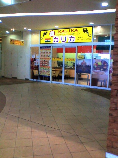 カリカ 龍ヶ崎店