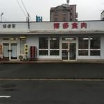39352269 - ★お店は左です。                       ⚫︎博多食肉さんとは関係無し。