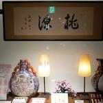 ホテルオークラ レストラン横浜 中国料理 桃源 -