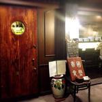 帝國食堂 -