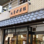 八重垣煎餅 - 店舗外観