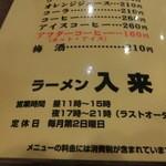 ラーメンいりき - H27.6