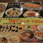 ラーメンいりき - ランチ&セットH27.6