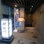 Ginzakandagawa - ぎんざ 神田川
