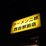 ラーメン二郎 西台駅前店 -