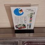 ブラッスリーローリエ - 一応、群馬の食材へのコダワリがあるお店らしい。