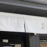 やきとり宮川 - 店舗外観