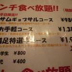 焼肉太郎 - ランチメニュー