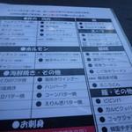 焼肉太郎 - 黒丸は¥980コース