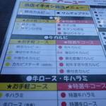 焼肉太郎 - 黄丸は¥1380コース、赤丸は¥1980コース