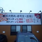 焼肉太郎 - 外観