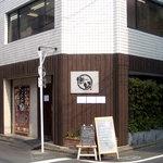 五島列島天然魚と日本酒 郷味 - 「郷味」店構え