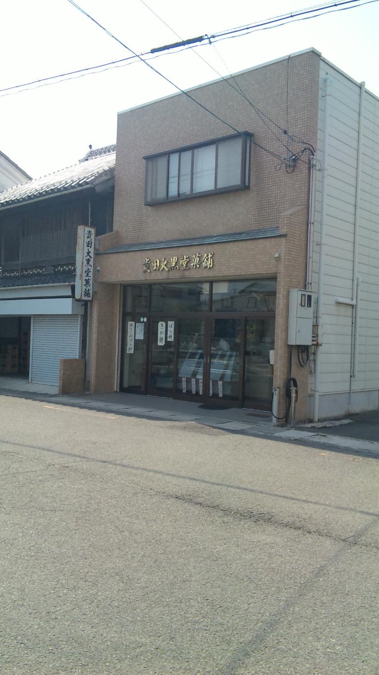 貴田大黒堂菓舗