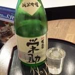 酒舗 菱正宗 - 純米吟醸「栄助」