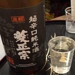 酒舗 菱正宗 - 超辛口純米酒