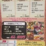道楽酒場居酒屋 久 - 宴会メニュー