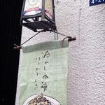 日本橋よし町 -