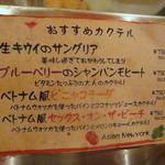 アジアン・ニューヨーク - 店内お品書き「おすすめカクテル」