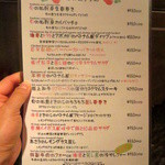 アジアン・ニューヨーク - 店内お品書き「旬のおすすめ」