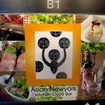 アジアン・ニューヨーク - 雑居ビルのB1F「アジアン・ニューヨーク」この看板が目印!