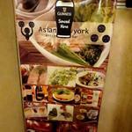 アジアン・ニューヨーク - 店舗入口に掛かる店舗案内の簾