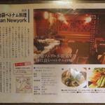 アジアン・ニューヨーク - 店内に掲示されていた雑誌の掲載記事