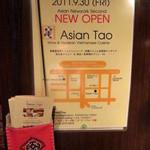 アジアン・ニューヨーク - 姉妹店「Asian Tao」OPENの案内