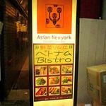アジアン・ニューヨーク - 店外お品書きポール