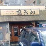 塩元帥 西中島店 -