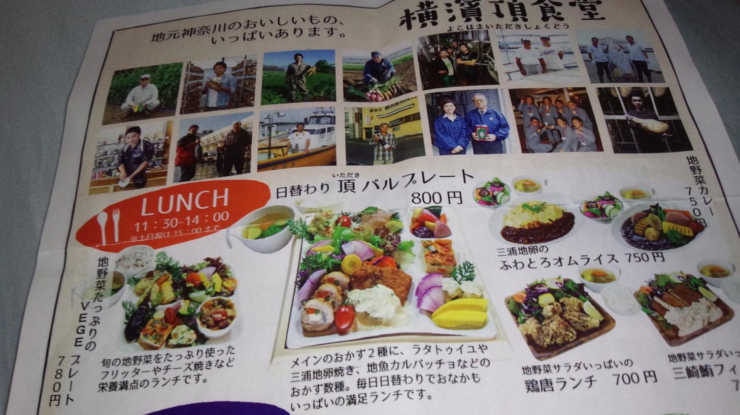 横濱頂食堂 name=