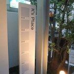 神楽坂 イルカンポ  - マンションの1階です