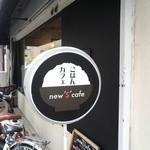 ニュースカフェ -