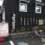 星乃珈琲店 - 蔵っぽいね❀