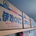 中華そば ムタヒロ - 店・店内の一例・出汁取り用のイリコ(瀬戸内海の伊吹島産) (2015年06月)