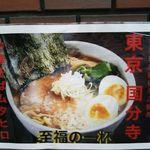 中華そば ムタヒロ - ポスター・東京都の国分寺を主張 (2015年06月)