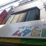 中華そば ムタヒロ - 店・外観の一例・看板 (2015年06月)