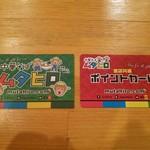 中華そば ムタヒロ - 【料理無関係】ポイントカード(表) (2015年06月)