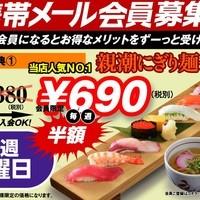 すしめん処大京 - 毎週木曜「親潮にぎり麺セット」半額