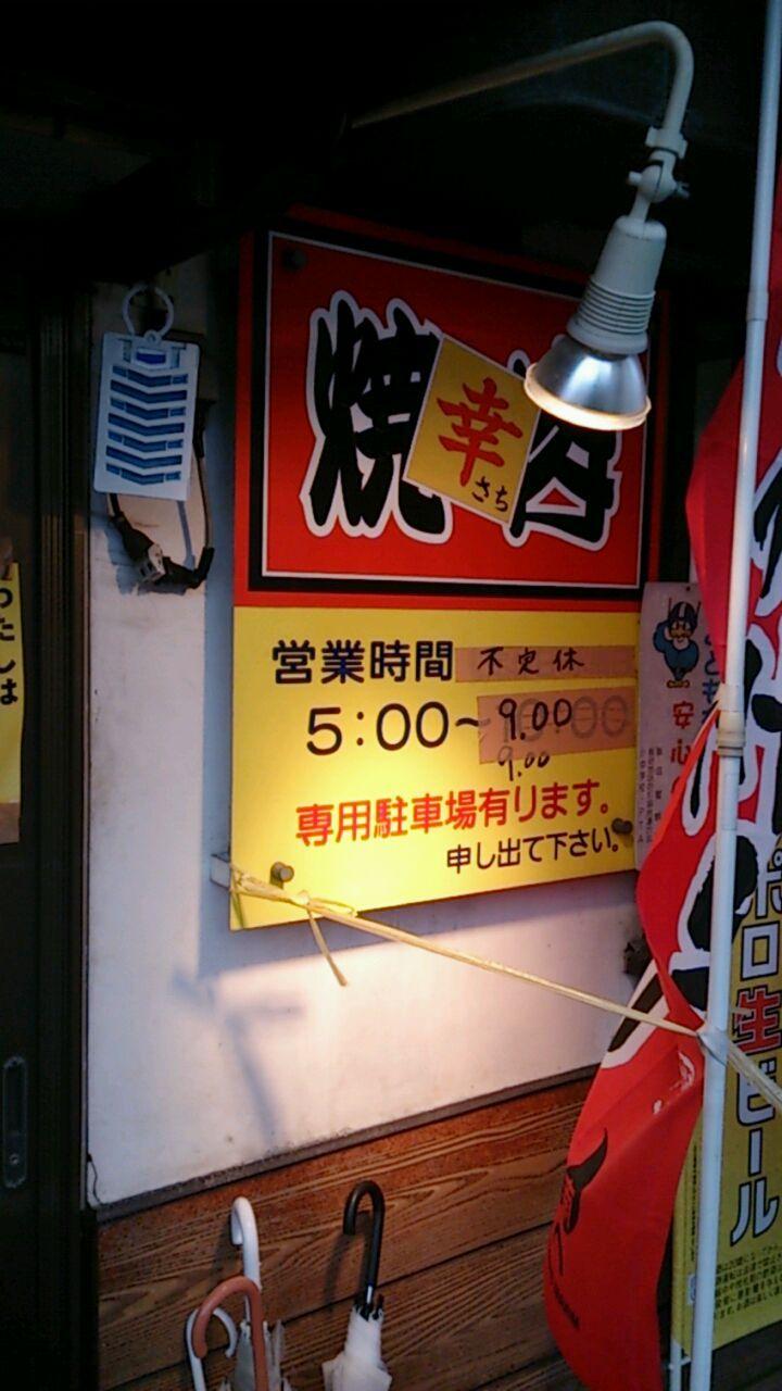 幸焼肉店 name=