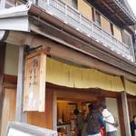 豆腐庵山中 - お店は内宮そば、おはらい町の中にあります