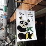 チリン - お店の名前は『カフェ チリン(CHILIN)』。 1階で雑貨の販売、2階がカフェになってます。 パンダちゃんの絵がかわいいね~