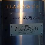 純米酒専門YATA - 表札(店舗ビル入り口)