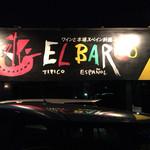 EL BARCO -