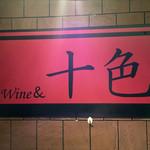 ワイン&十色 -