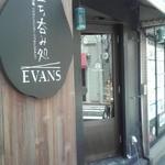 立ち呑み処 エバンス - 入口付近(2015年6月25日撮影)