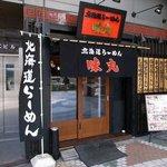 北海道ラーメン 味丸  - お店の外観