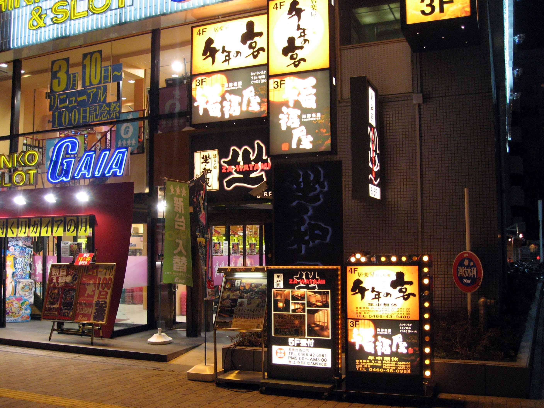 福福屋 湘南台西口駅前店