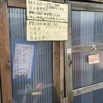 Wakafesaike - 店舗入り口