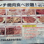 39401811 - ランチ食べ放題メニュー