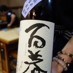 すきあじ - 今日のおすすめのお酒 百春